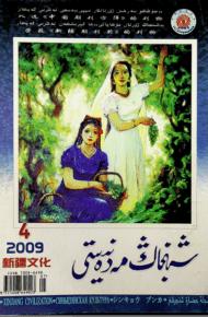 shinjang medeniyti 2009 4 190x290 - شىنجاڭ مەدەنىيىتى 2009-يىلى 4-سان