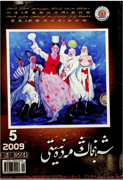 shinjang medeniyti 2009 5 - شىنجاڭ مەدەنىيىتى 2009-يىلى 5-سان