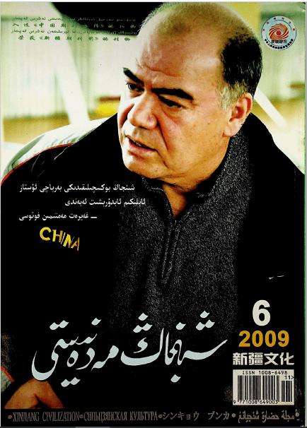 shinjang medeniyti 2009 6 - شىنجاڭ مەدەنىيىتى 2009-يىلى 6-سان