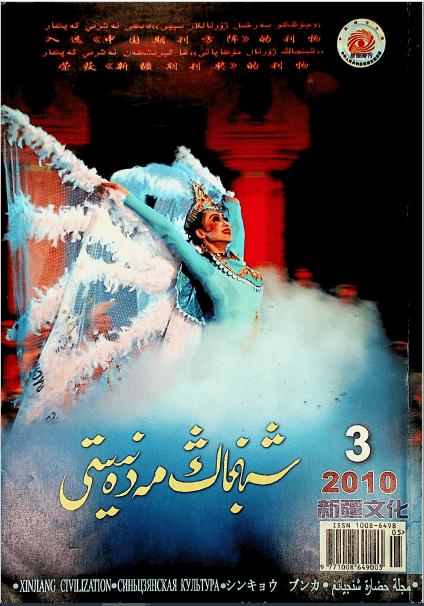 shinjang medeniyti 2010 3 - شىنجاڭ مەدەنىيىتى 2010-يىلى 3-سان