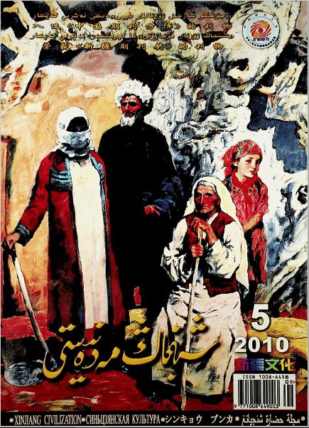 shinjang medeniyti 2010 5 - شىنجاڭ مەدەنىيىتى 2010-يىلى 5-سان
