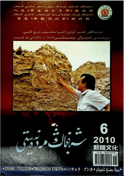 shinjang medeniyti 2010 6 - شىنجاڭ مەدەنىيىتى 2010-يىلى 6-سان