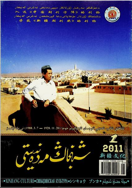 shinjang medeniyti 2011 1 - شىنجاڭ مەدەنىيىتى 2011-يىلى 1-سان