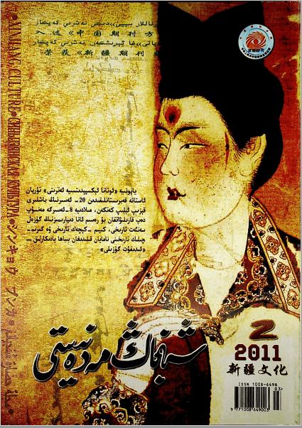 shinjang medeniyti 2011 2 - شىنجاڭ مەدەنىيىتى 2011-يىلى 2-سان
