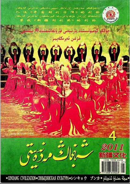 shinjang medeniyti 2011 4 - شىنجاڭ مەدەنىيىتى 2011-يىلى 4-سان