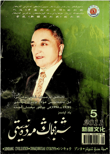 shinjang medeniyti 2011 5 - شىنجاڭ مەدەنىيىتى 2011-يىلى 5-سان