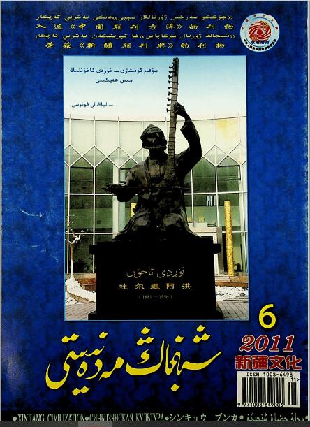 shinjang medeniyti 2011 6 - شىنجاڭ مەدەنىيىتى 2011-يىلى 6-سان