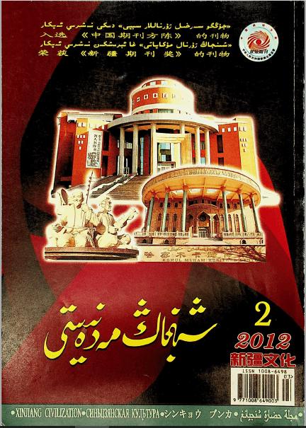 shinjang medeniyti 2012 2 - شىنجاڭ مەدەنىيىتى 2012-يىلى 2-سان
