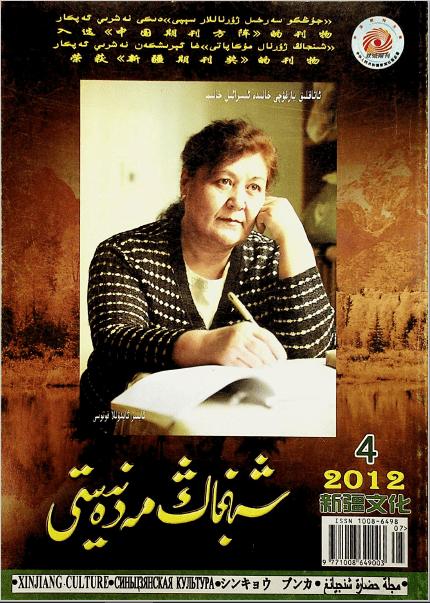 shinjang medeniyti 2012 4 - شىنجاڭ مەدەنىيىتى 2012-يىلى 4-سان