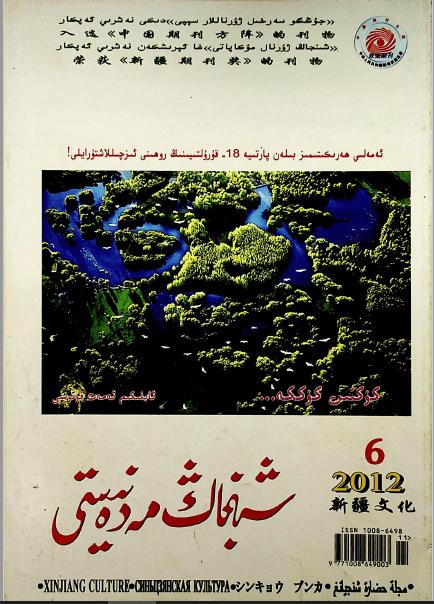 shinjang medeniyti 2012 6 - شىنجاڭ مەدەنىيىتى 2012-يىلى 6-سان