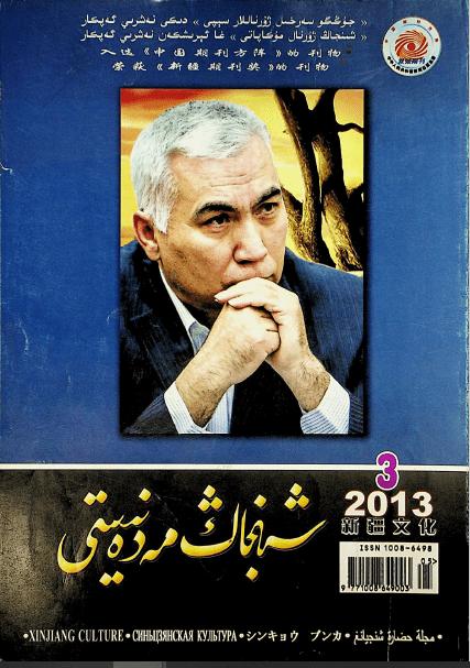 shinjang medeniyti 2013 3 - شىنجاڭ مەدەنىيىتى 2013-يىلى 3-سان
