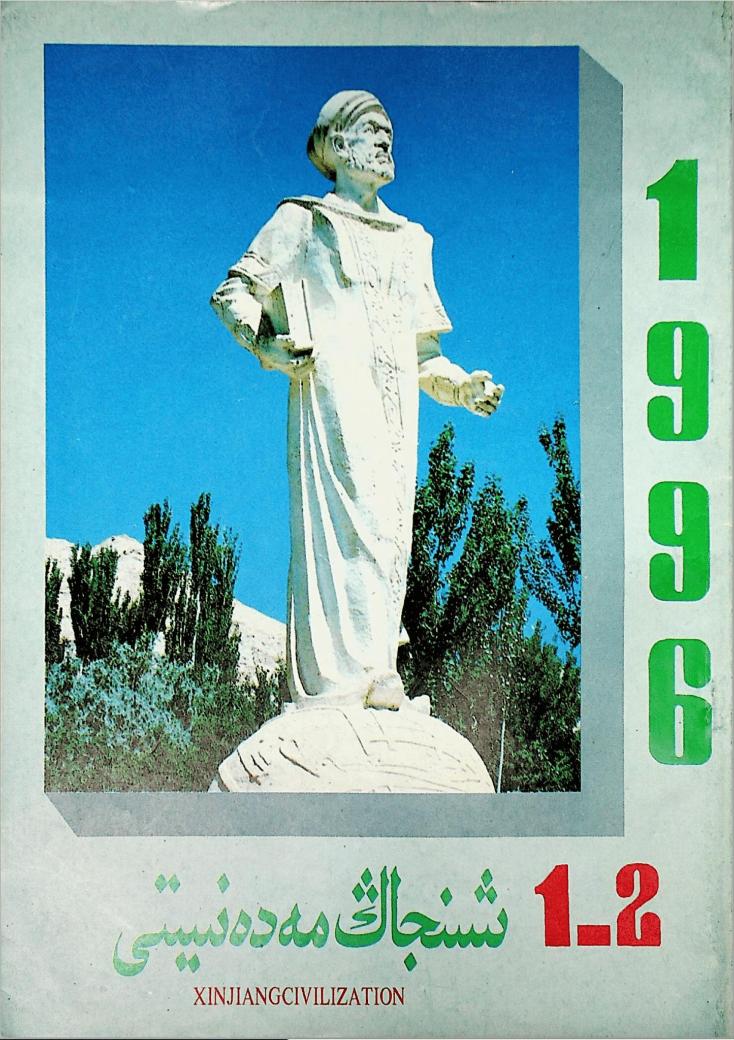 شىنجاڭ مەدەنىيىتى 1996-يىلى 1-2 -سان, ئېلكىتاب تورى