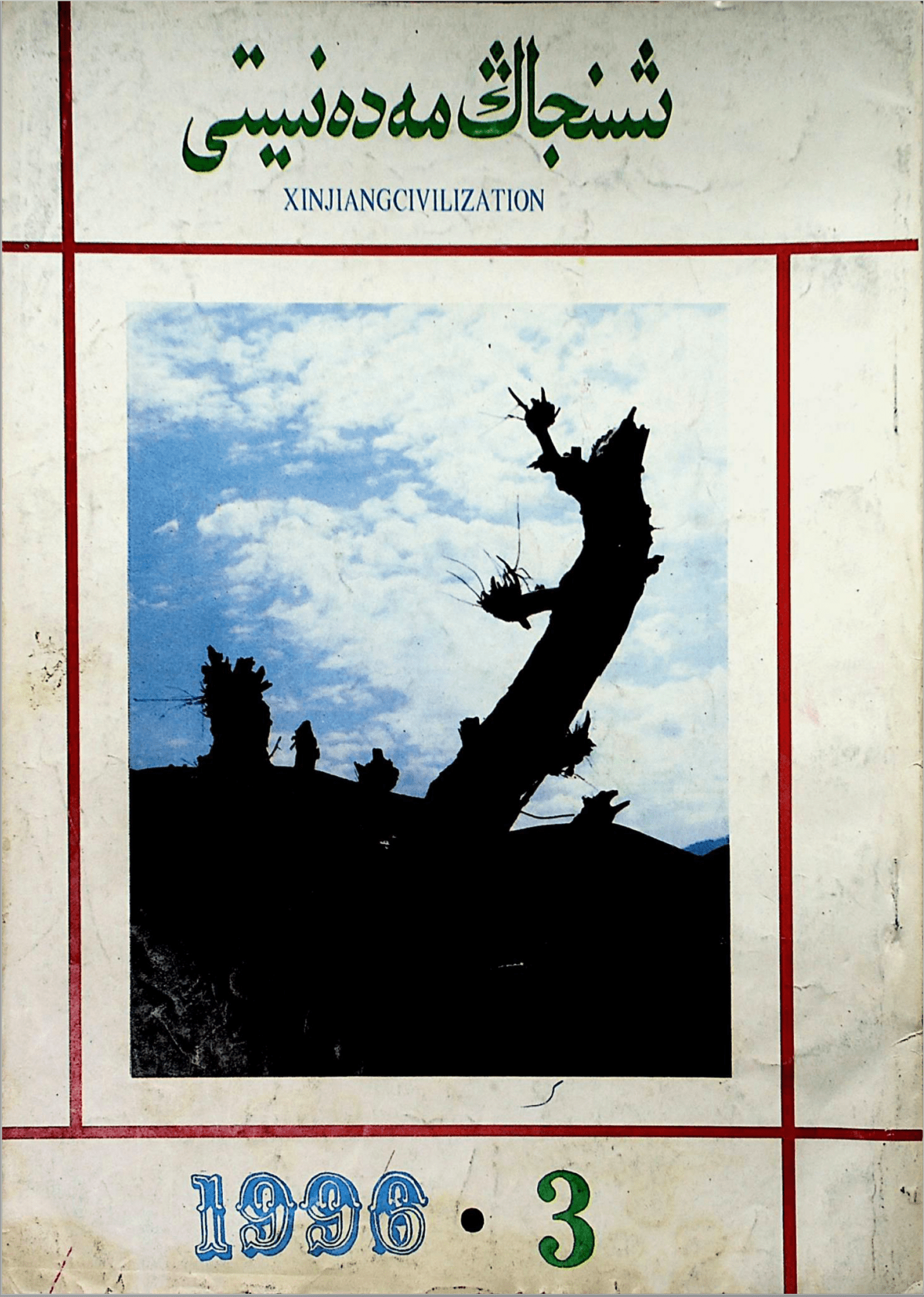 شىنجاڭ مەدەنىيىتى 1996-يىلى 3 -سان, ئېلكىتاب تورى