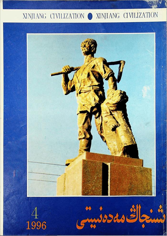 شىنجاڭ مەدەنىيىتى 1996-يىلى 4 -سان, ئېلكىتاب تورى