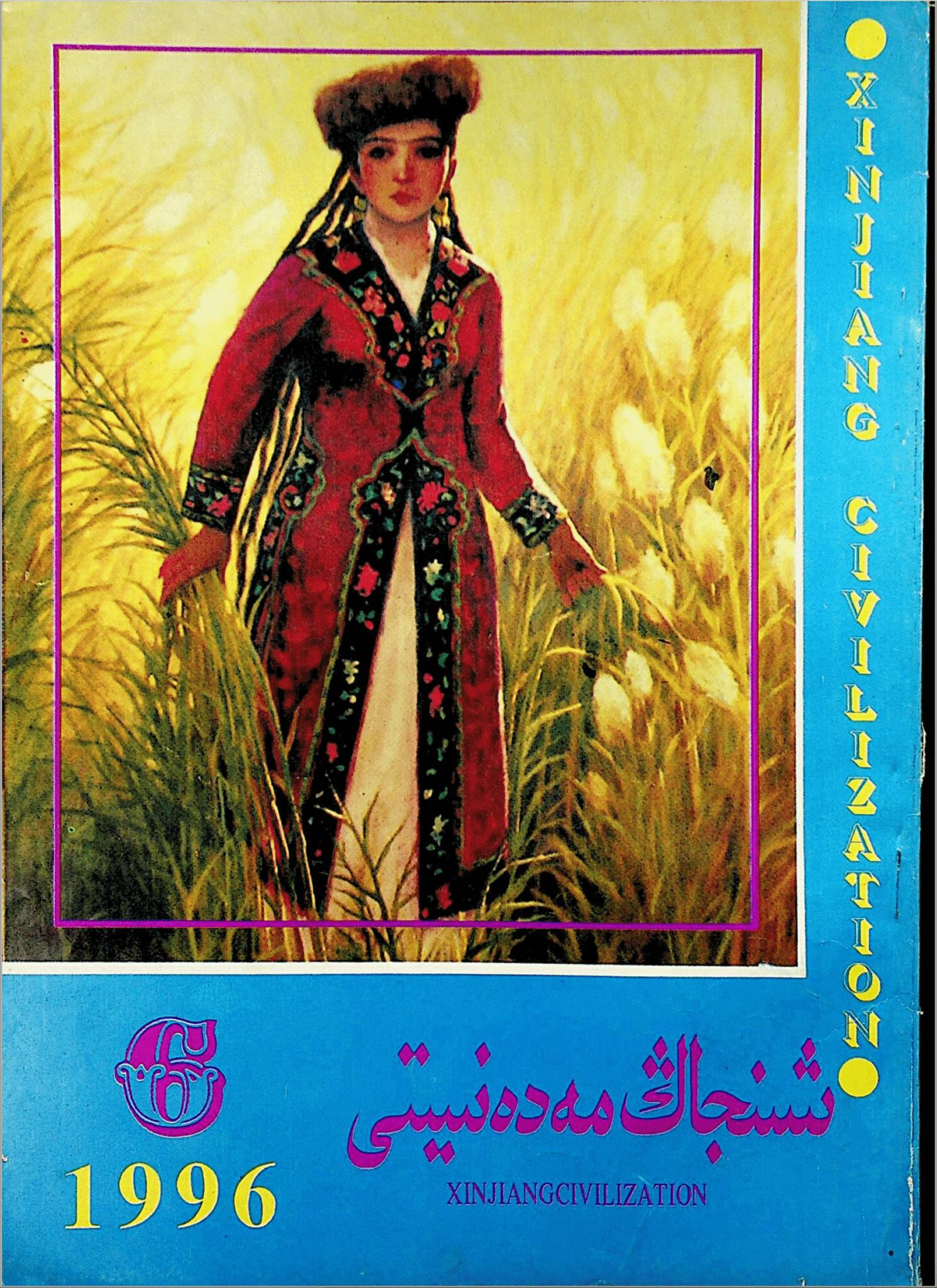 شىنجاڭ مەدەنىيىتى 1996-يىلى 6 -سان, ئېلكىتاب تورى