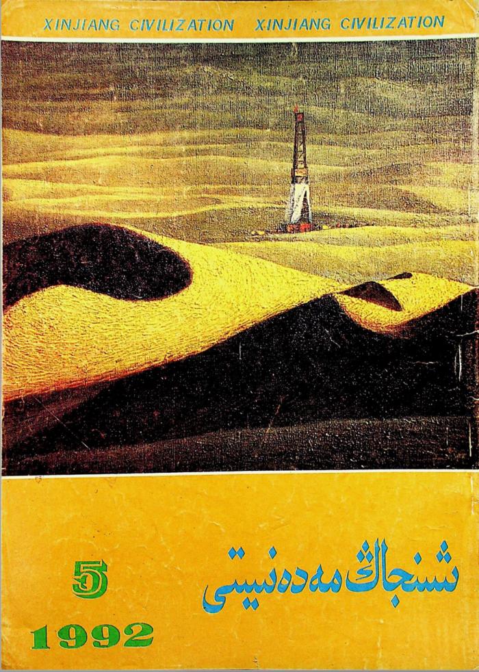 شىنجاڭ مەدەنىيىتى 1992-يىلى 5 -سان, ئېلكىتاب تورى