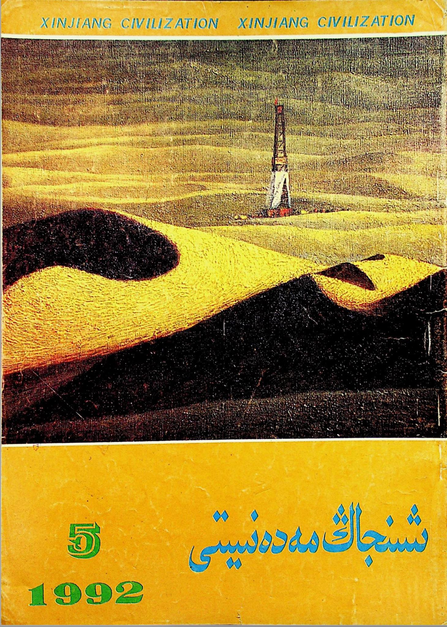 Screenshot 2020 02 22 at 12.19.33 - شىنجاڭ مەدەنىيىتى 1992-يىلى 5 -سان