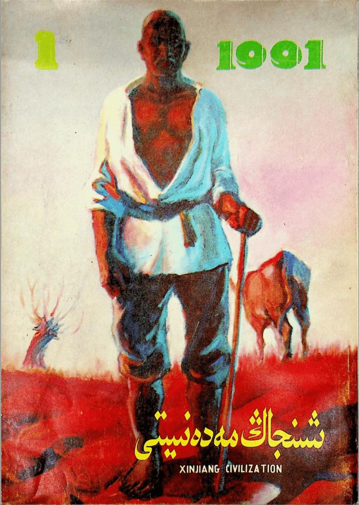 شىنجاڭ مەدەنىيىتى 1991-يىلى 1 -سان, ئېلكىتاب تورى
