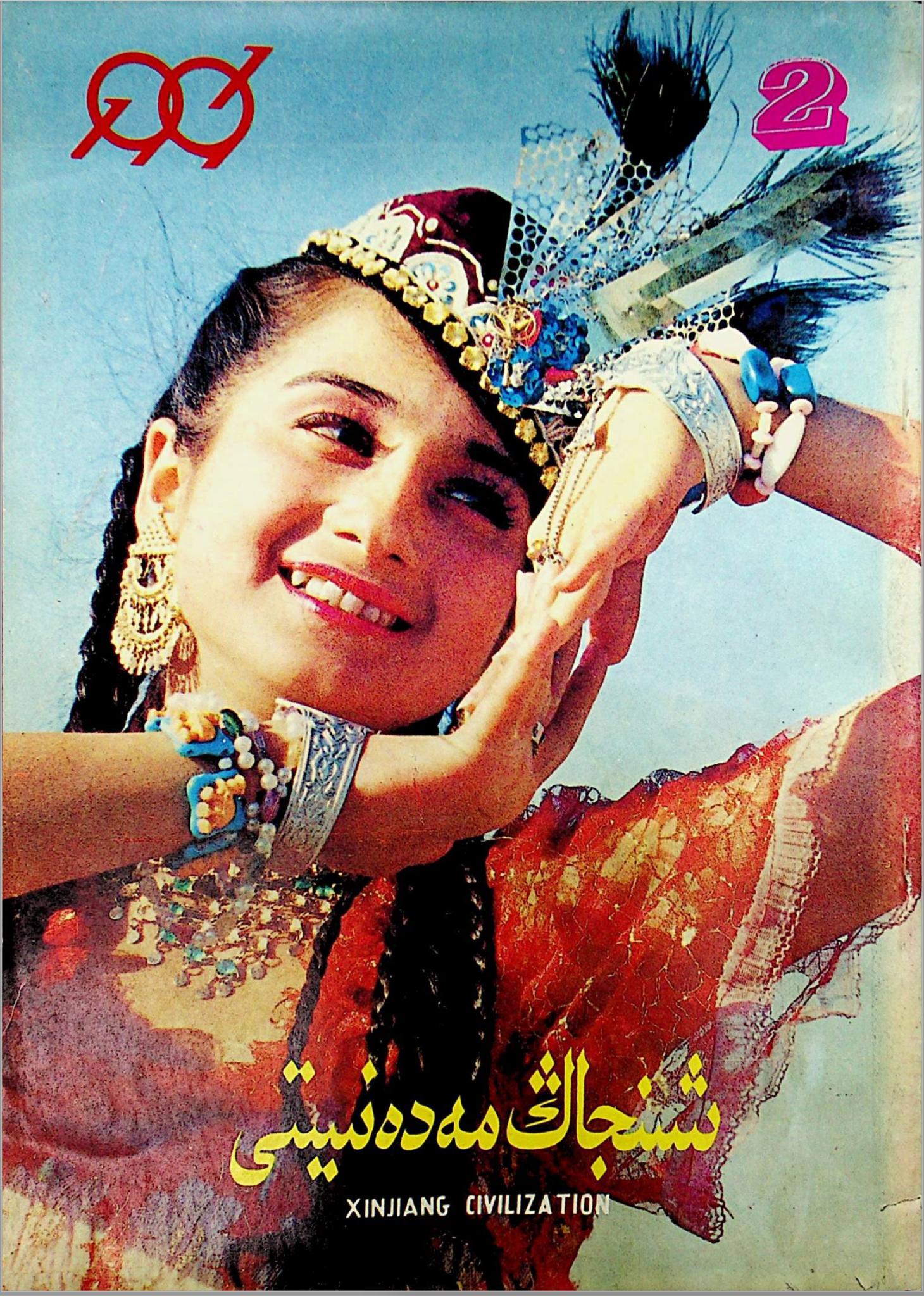 شىنجاڭ مەدەنىيىتى 1991-يىلى 2 -سان, ئېلكىتاب تورى