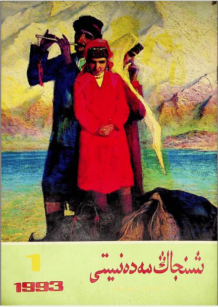 شىنجاڭ مەدەنىيىتى 1993-يىلى 1-سان, ئېلكىتاب تورى