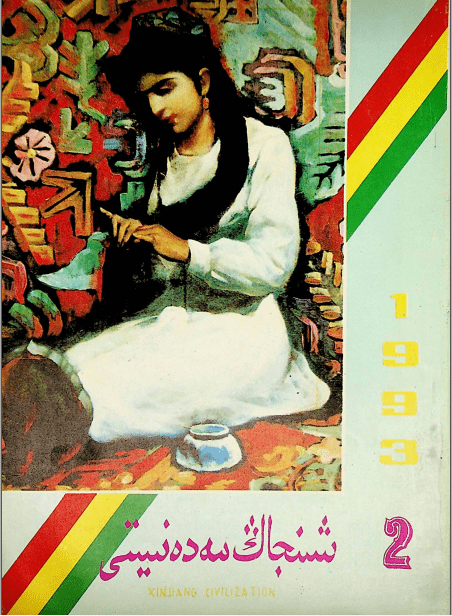 شىنجاڭ مەدەنىيىتى 1993-يىلى 2-سان, ئېلكىتاب تورى