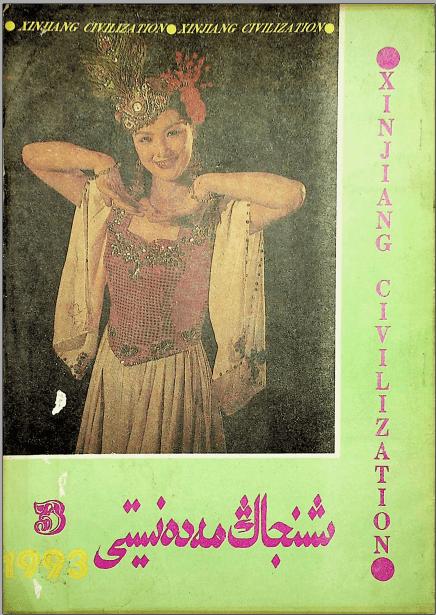 shinjang medeniyti 1993 3 - شىنجاڭ مەدەنىيىتى 1993-يىلى 3-سان