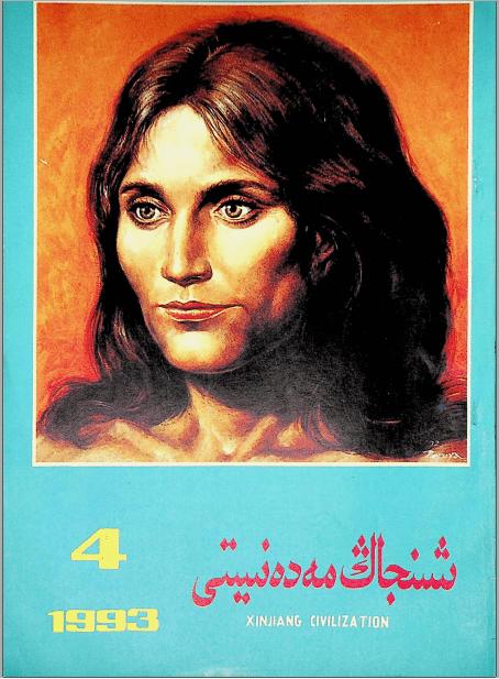 shinjang medeniyti 1993 4 - شىنجاڭ مەدەنىيىتى 1993-يىلى 4-سان