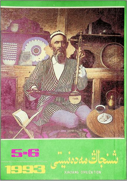 شىنجاڭ مەدەنىيىتى 1993-يىلى 5 ،6 -سان, ئېلكىتاب تورى