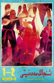 shinjang medeniyti 1994 1 2 190x290 - شىنجاڭ مەدەنىيىتى 1994-يىلى 1 -2-سان