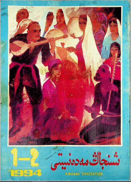 شىنجاڭ مەدەنىيىتى 1994-يىلى 1 -2-سان, ئېلكىتاب تورى