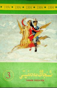 shinjang medeniyti 1994 3 190x290 - شىنجاڭ مەدەنىيىتى 1994-يىلى 3-سان