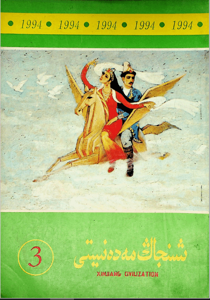 shinjang medeniyti 1994 3 - شىنجاڭ مەدەنىيىتى 1994-يىلى 3-سان
