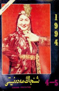 shinjang medeniyti 1994 4 5 190x290 - شىنجاڭ مەدەنىيىتى 1994-يىلى 4-5-سان