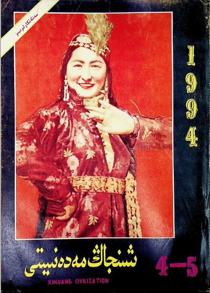shinjang medeniyti 1994 4 5 - شىنجاڭ مەدەنىيىتى 1994-يىلى 4-5-سان