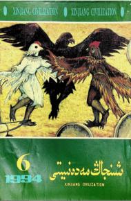 shinjang medeniyti 1994 6 190x290 - شىنجاڭ مەدەنىيىتى 1994-يىلى 6-سان