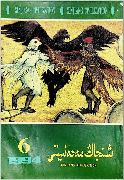 shinjang medeniyti 1994 6 - شىنجاڭ مەدەنىيىتى 1994-يىلى 6-سان