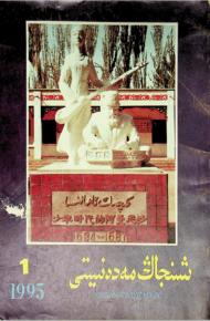 shinjang medeniyti 1995 1 190x290 - شىنجاڭ مەدەنىيىتى 1995-يىلى 1 -سان