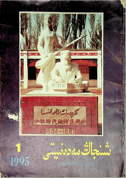 shinjang medeniyti 1995 1 - شىنجاڭ مەدەنىيىتى 1995-يىلى 1 -سان