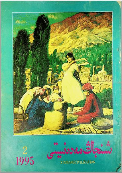 shinjang medeniyti 1995 2 - شىنجاڭ مەدەنىيىتى 1995-يىلى 2 -سان
