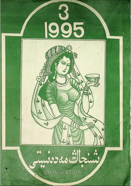 shinjang medeniyti 1995 3 - شىنجاڭ مەدەنىيىتى 1995-يىلى 3 -سان