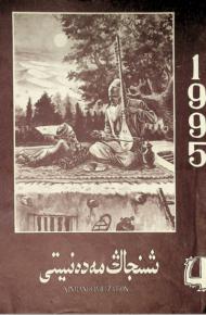 shinjang medeniyti 1995 4 190x290 - شىنجاڭ مەدەنىيىتى 1995-يىلى 4 -سان
