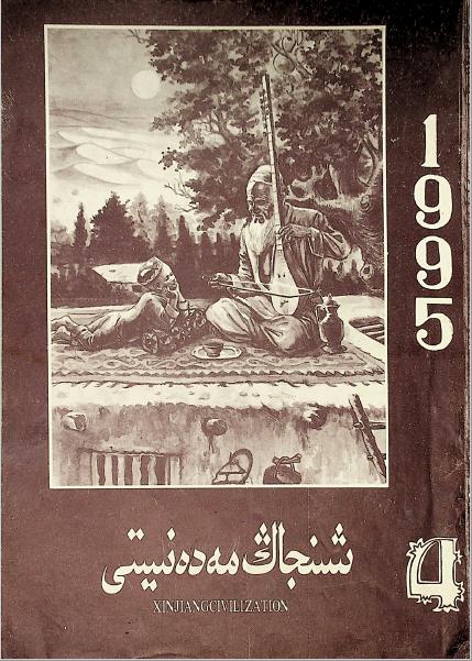 shinjang medeniyti 1995 4 - شىنجاڭ مەدەنىيىتى 1995-يىلى 4 -سان