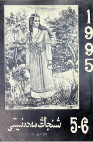 shinjang medeniyti 1995 5 6 190x290 - شىنجاڭ مەدەنىيىتى 1995-يىلى 5-6 -سان