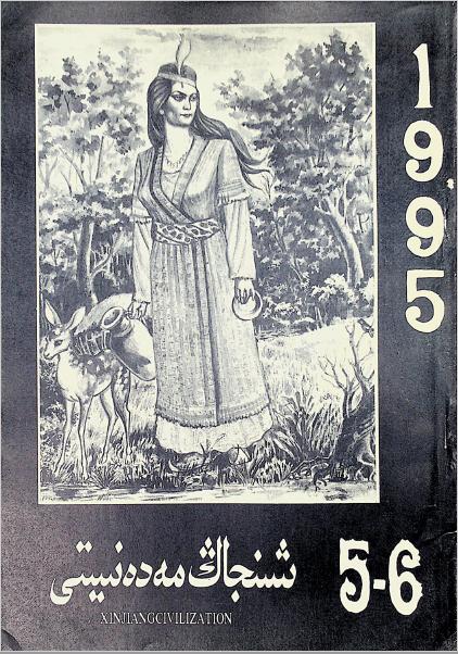 shinjang medeniyti 1995 5 6 - شىنجاڭ مەدەنىيىتى 1995-يىلى 5-6 -سان