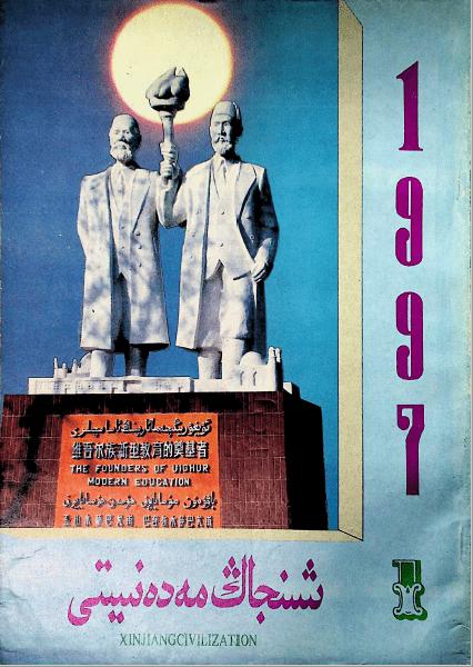 shinjang medeniyti 1997 1 - شىنجاڭ مەدەنىيىتى 1997-يىلى 1 -سان