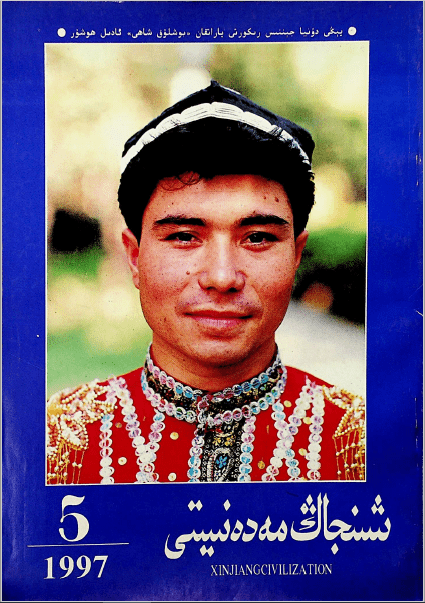 shinjang medeniyti 1997 5 - شىنجاڭ مەدەنىيىتى 1997-يىلى 5 -سان