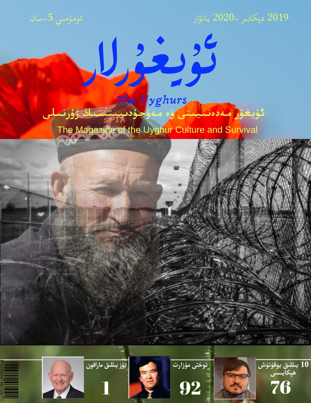 uyghur5 - ئۇيغۇرلار 2019-يىلى 5-سان