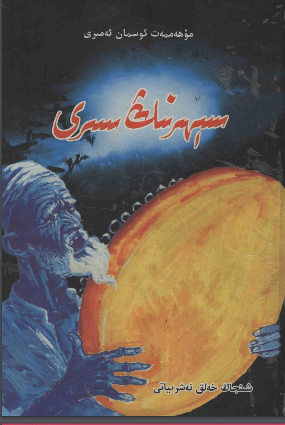 3009 19 pdf - سېھىرنىڭ سىرى (Muhemmet ئوسمان ئەمىرى)