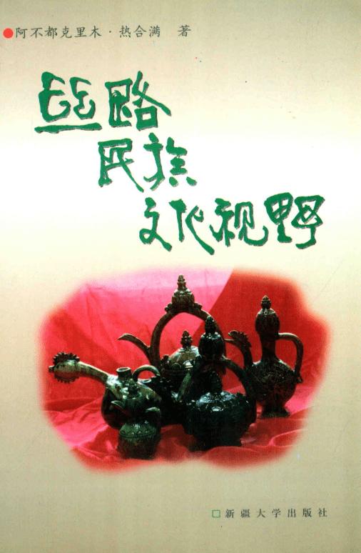 3010 699.pdf 2020 03 21 19 48 36 - 丝路民族文化视野