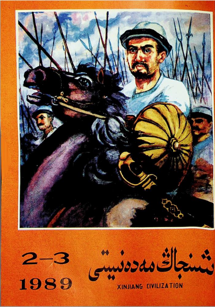 شىنجاڭ مەدەنىيىتى 1989-يىلى 2-3-سان, ئېلكىتاب تورى